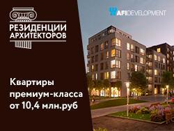 Скидка 30% на машиноместо при покупке квартиры Квартал премиум-класса в Басманном